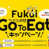 Go to Eat 福井 職人二人 登録完了の画像