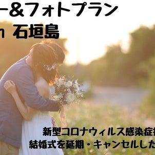 【 期間限定 特別プラン 】人前挙式&フォトプランin石垣島の画像