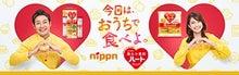 日本製粉株式会社「ニップン ハート」