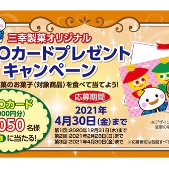 三幸製菓 キャンペーン2種♡