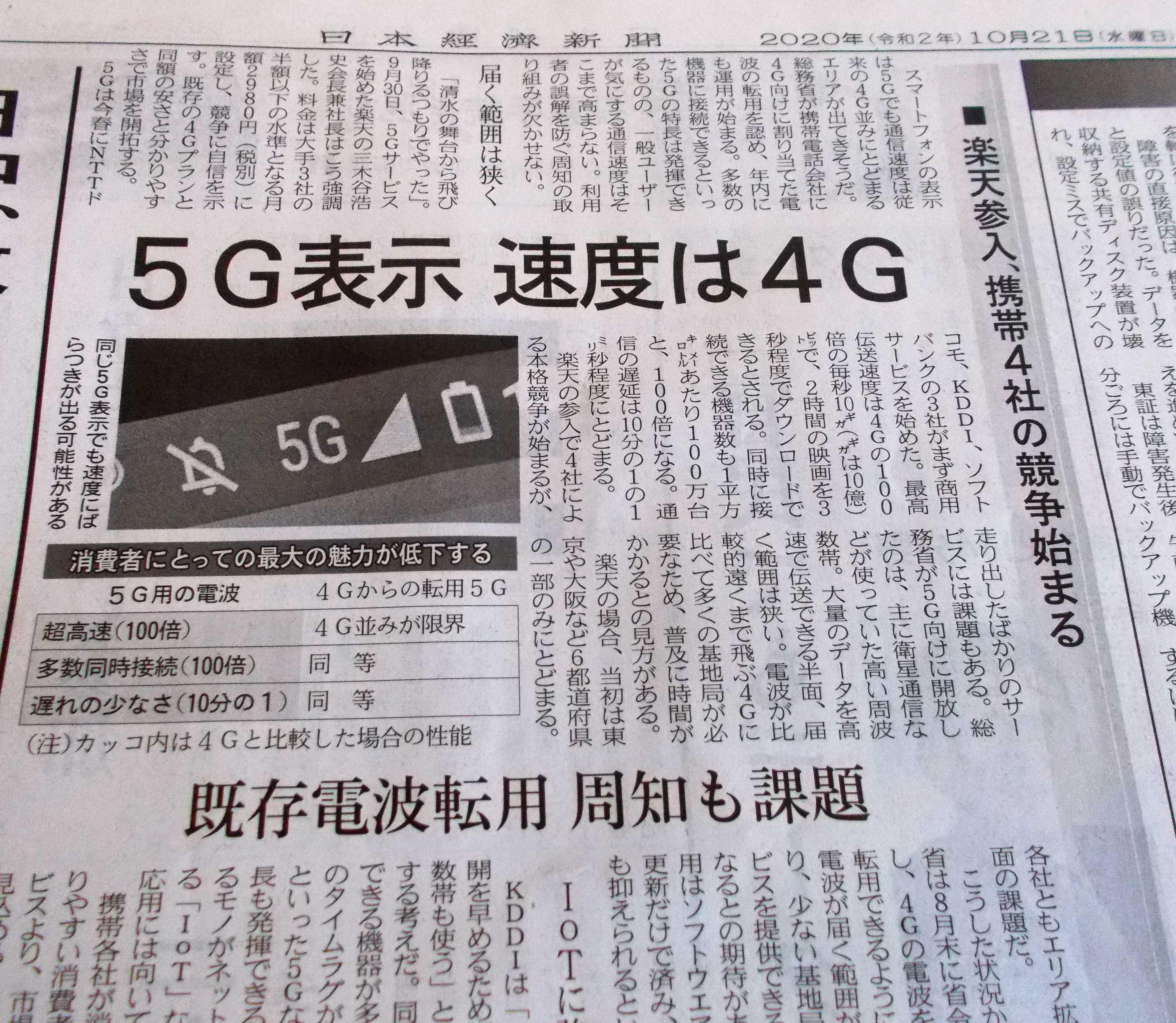 大阪 5g エリア