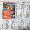 新聞に掲載〜の画像