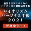【2020年10月8日13時から】バイオリズム手帳2021予約開始の画像