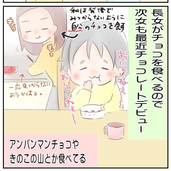 チョコを食べたあと歯磨きする次女【母はバイキン女役やります】