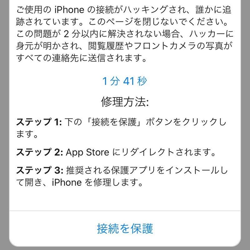ハッカー に てい され iphone ます 追跡