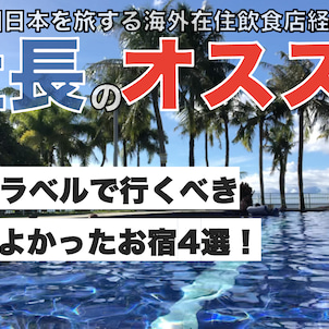 日本を旅するのが趣味の海外在住社長がオススメする、泊まって良かった日本のお宿4選!の画像