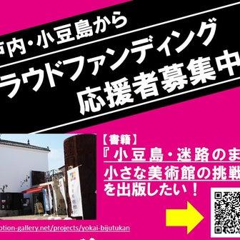 「小豆島・迷路のまちの小さな美術館の挑戦」を出版したい!クラウドファンディング応援者募集中!