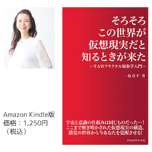 一色真宇 Kindle版 現象学新刊発売!の画像