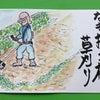 10月22日 みさと村 絵手紙 ^|^の画像