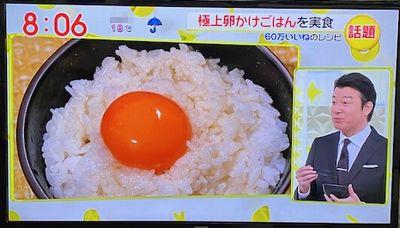 スッキリ 卵 かけ ご飯