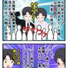 【算命学四コマ漫画】宮崎美子61歳ビキニ姿の背後には半沢直樹が関与していると思われる理由の画像