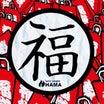 ★HAMA2021年福袋★ 御予約受付 明日12/2 PM8:00頃より開始します!