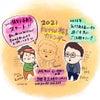 2021年もkatsuさん格言カレンダー販売します!!の画像
