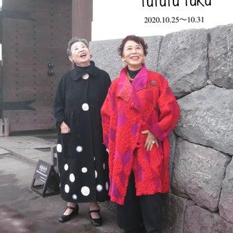 fufufu fuku 梅原紀久子さん作品