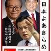 【中韓】 中国と三不合意を結んだ駐日韓国大使 「合意ではないので守らなくても問題ない」
