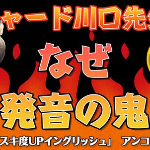 リチャード川口先生はなぜ「発音の鬼」なのか?(今夜8時アンコール放送第3回)の画像