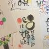 7つのコツで驚くほど字が変わる筆文字セミナー伝筆の画像