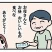 2019帰省編⑦ ~おねえちゃんのおねだり~