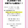 緊急告知 かしま未来りーなの卒業アルバム撮影会!の画像