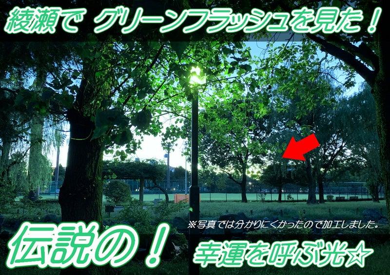 伝説の!幸運を呼ぶ緑の光☆グリーンフラッシュ(green flash)早朝の綾瀬東公園で観た!1