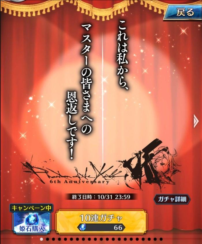 6 周年 ファンキル 【ファンキル】6周年大感謝祭のまとめ|ゲームエイト