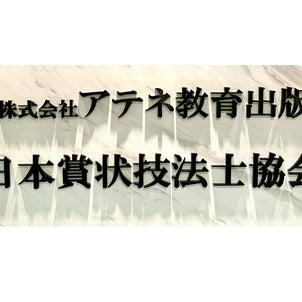 【お知らせ】日本賞状技法士協会の運営に加入の巻の画像