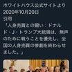 ホワイトハウス「人身売買の惨劇を終了」?!/NHK「 小児性愛者集団が政財界やメディアを支配」他