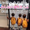 【三つ子と電車の旅がお得すぎた!】みんなの九州切符を使ってみたよ~♩