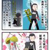 【算命学四コマ漫画】岡村隆史の結婚が今年だった理由の画像