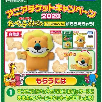 (10月24日から先着)たべっ子どうぶつライオンくんキャンペーン