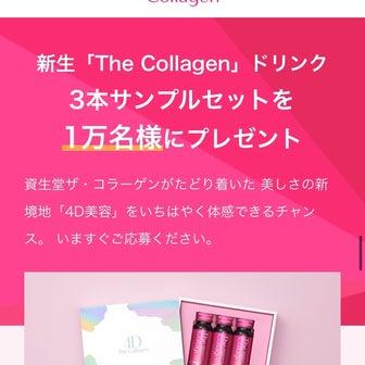 ザ、コラーゲン♡10/21〜