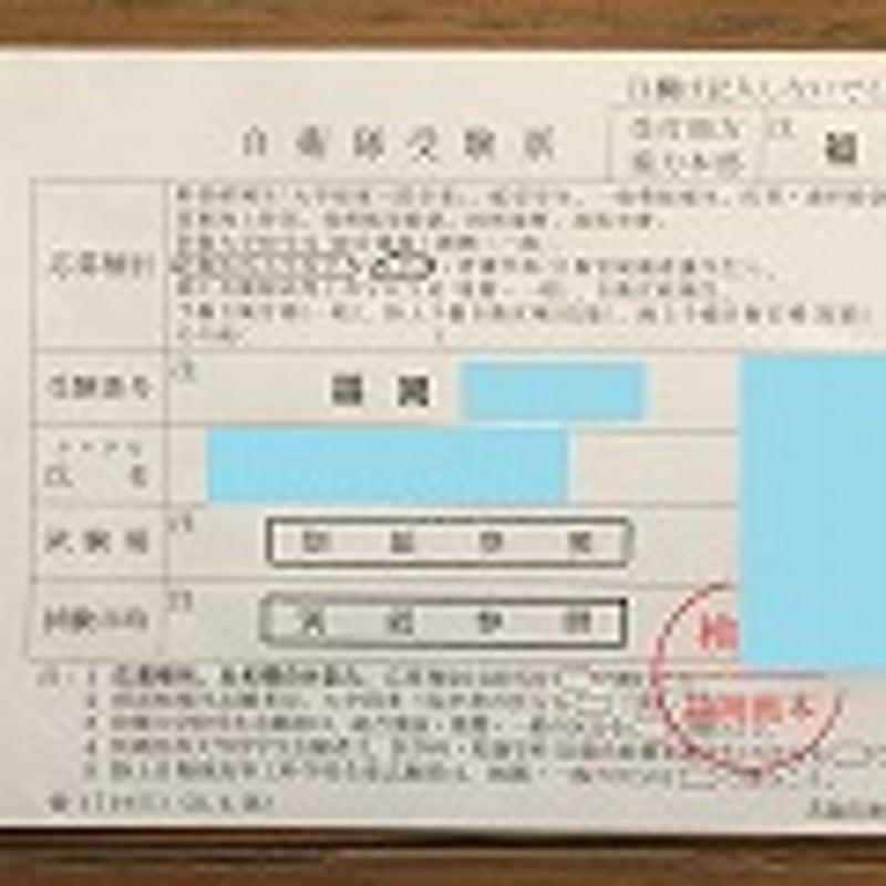 日程 防衛 医大 入試