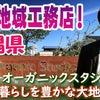 【よい地域工務店】オーガニックスタジオ新潟!新潟県で豊かな暮らしを豊かな大地で実現する!!の画像