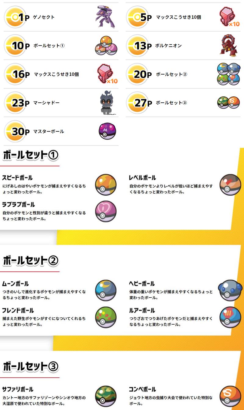 ゲット 盾 チャレンジ の 剣 ポケモン 幻 ポケモン