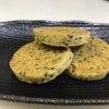 簡単で美味しい米粉のモリンガクッキーの作り方の画像