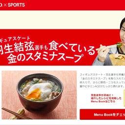 画像 勝ち飯の店頭キャンペーン何処 レシピブックはDL/スケアメ始まるから の記事より 1つ目