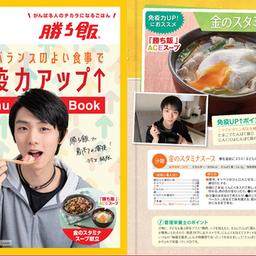 画像 勝ち飯の店頭キャンペーン何処 レシピブックはDL/スケアメ始まるから の記事より 2つ目
