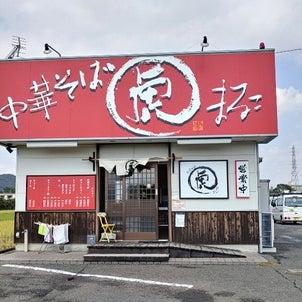 中華そば まるこ(〇虎)の画像