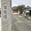 お寺ヨガ開催の画像