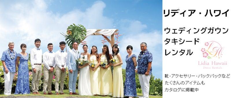リディア・ハワイはウェディングドレスやタキシードなど結婚式の衣装もレンタルしています。