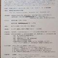 全国小学生棋童戦実行委員会公式blog