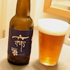 東京・大田区愛が溢れるビール3種!(羽田ブルワリー)の画像