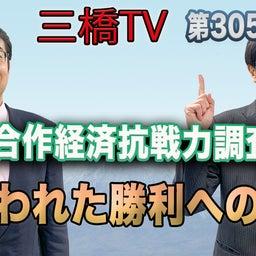 画像 大阪市を守ることは、日本国を守ること の記事より 6つ目