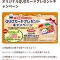 【懸賞情報】三幸製菓QUOカードプレゼントキャンペーン