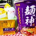 週末カップラーメン「麺神(めがみ)」