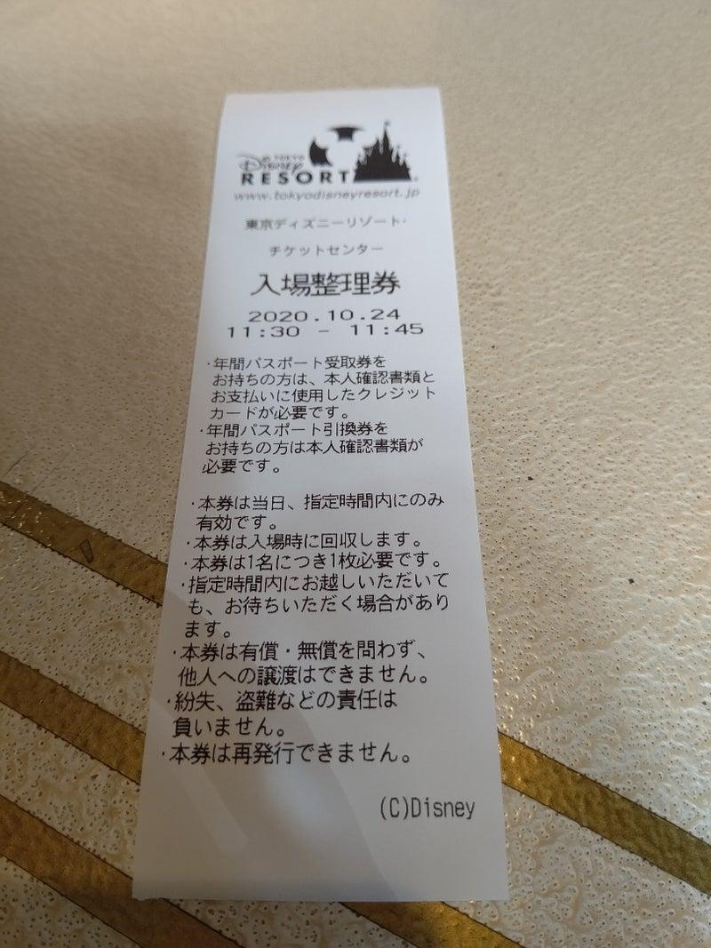 チケット 払い戻し ディズニーランド 東京