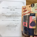 10月当選品⑨(126)個目!サンドラッグ倍巻きキャンペーン♡