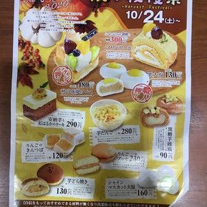 収穫祭 和菓子 雅心苑 三島店の画像