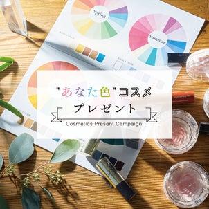 「あなたに似合う色」コスメプレゼント企画です!の画像