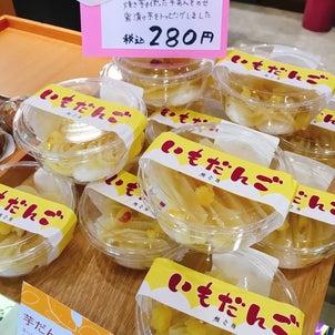 芋♪ 和菓子 雅心苑 三島店の画像
